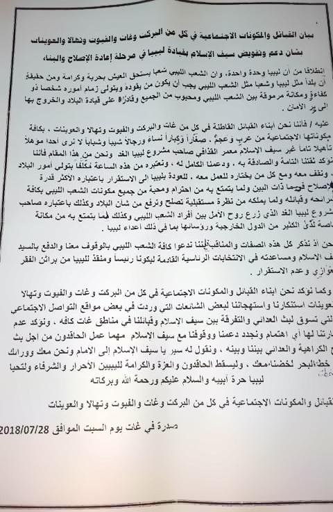 بيان جماهير غات